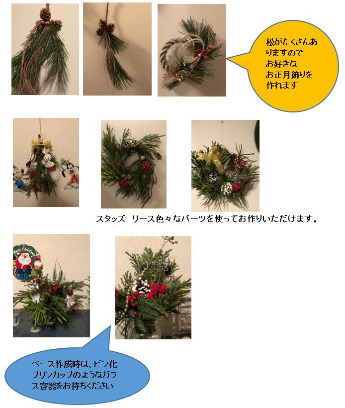 松がたくさんありますので お好きな お正月飾りを作れます。スタッズ リース色々なパーツを使ってお作りいただけます。ベース作成時は、ビン化プリンカップのようなガラス容器をお持ちください