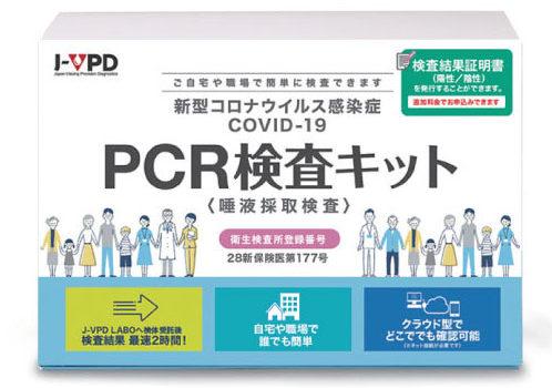 新型コロナウイルスPCR検査1